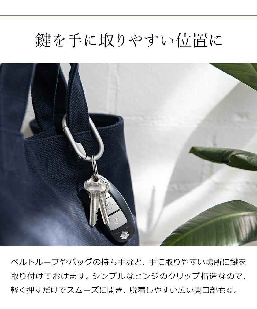 ベルトループやバッグに鍵を取り付けられる