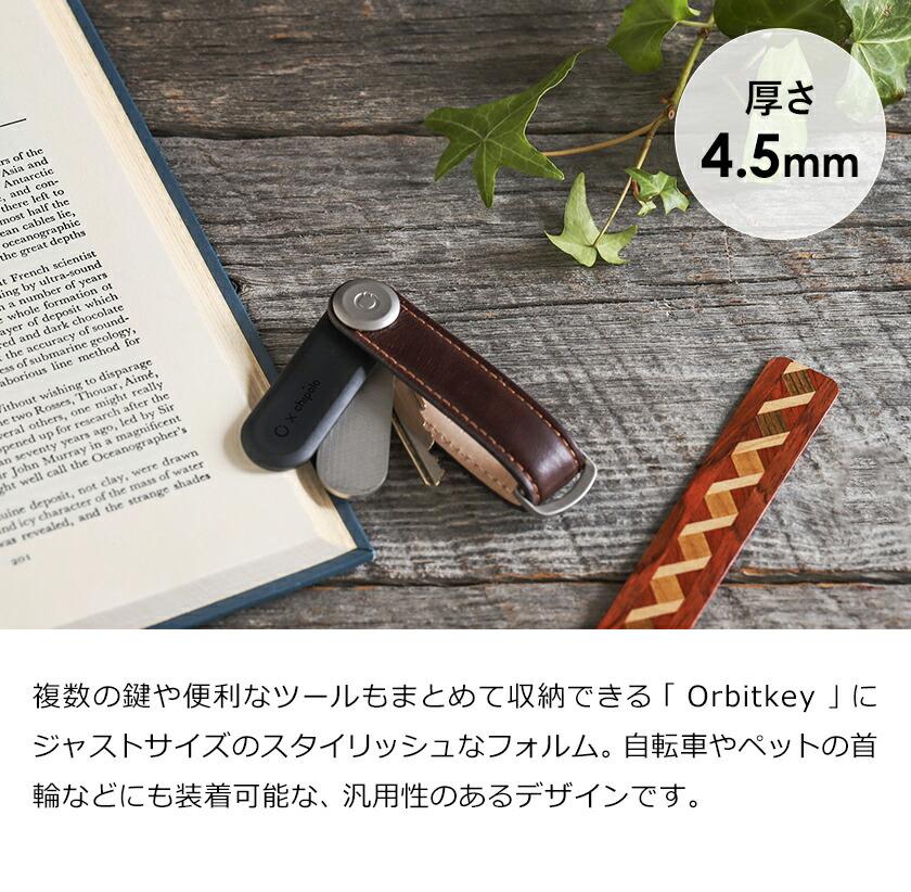 Orbitkeyのキーオーガナイザーに取り付けられるChipolo紛失防止タグ