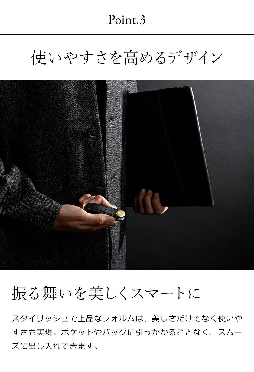 使いやすいデザインのオービットキーの鍵ホルダー