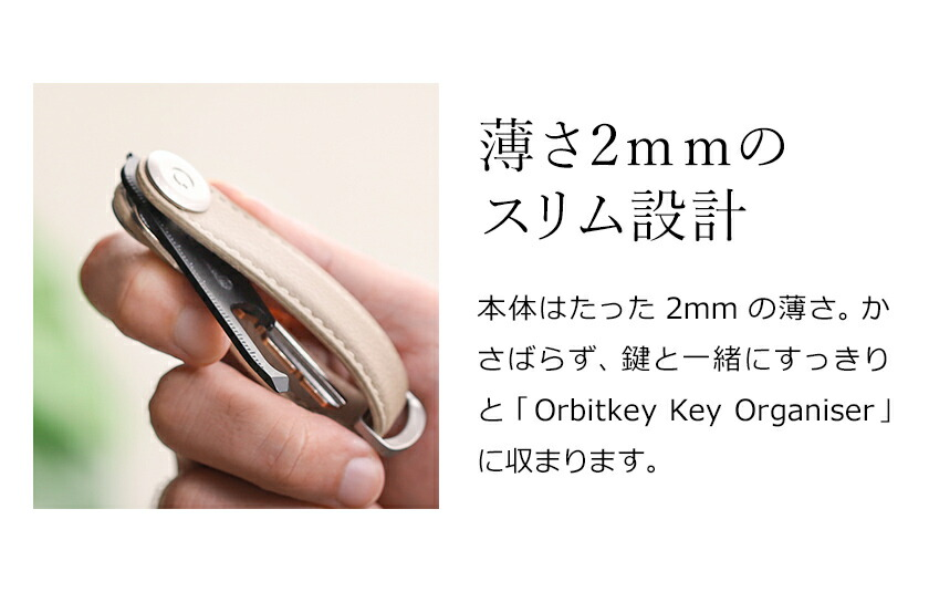 薄さ2mmのスリム設計