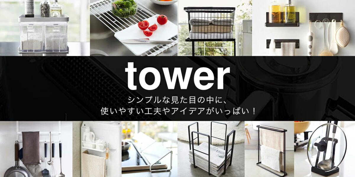 山崎実業 tower(タワー)シリーズ特集 | 人気のキッチン収納をご紹介