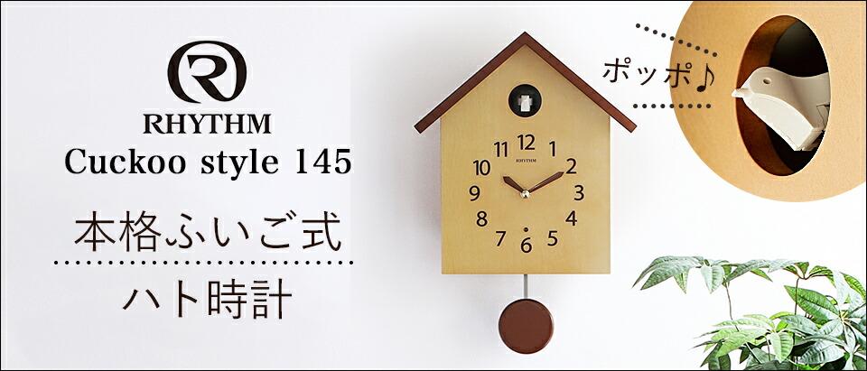 リズム時計の本格ふいご式木製鳩時計