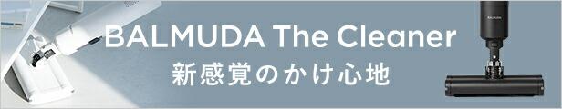 BALMUDA The Cleaner / バルミューダ ザ・クリーナー C01A