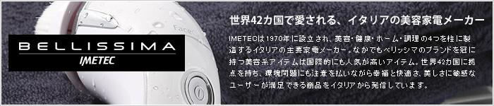 ベリッシマ スキンブースター BEC-1000