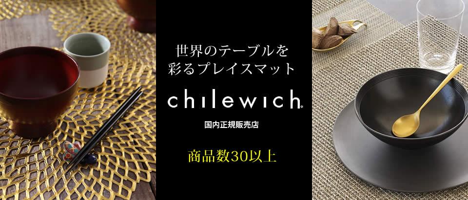 chilewich(チルウィッチ)特集はこちら 世界のテーブルを彩るプレイスマット 国内正規販売店 商品数30以上