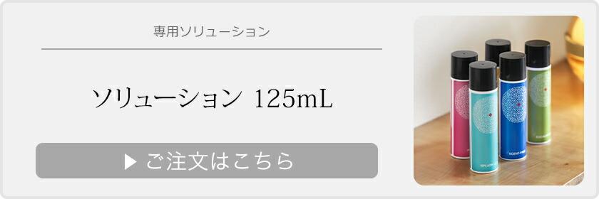 ソリューション125ml