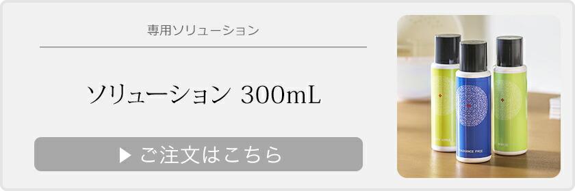 ソリューション300ml