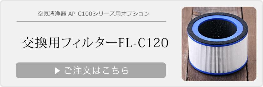 交換用フィルターFL-C120