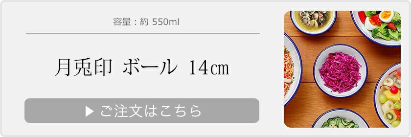月兎印 ホーローボール 14cm