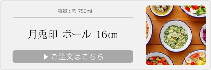 月兎印 ホーローボール 16cm