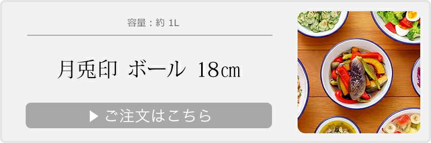 月兎印 ホーローボール 18cm
