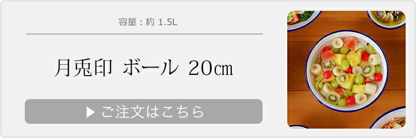 月兎印 ホーローボール 20cm