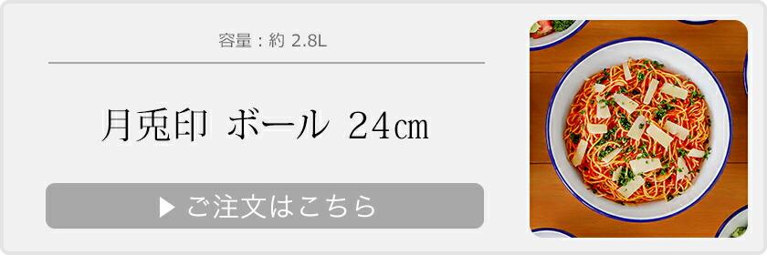 月兎印 ホーローボール 24cm