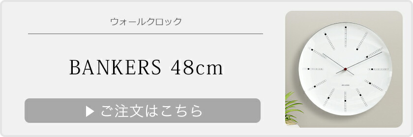 バンカーズ 48cm