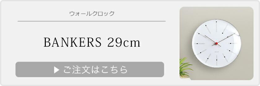 バンカーズ 29cm