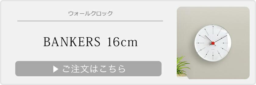 バンカーズ 16cm