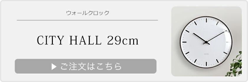 シティホール 29cm