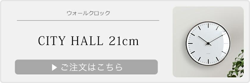 シティホール 21cm