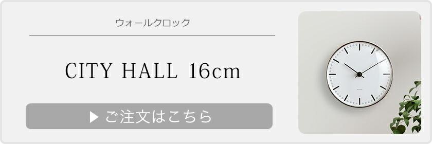 シティホール 16cm