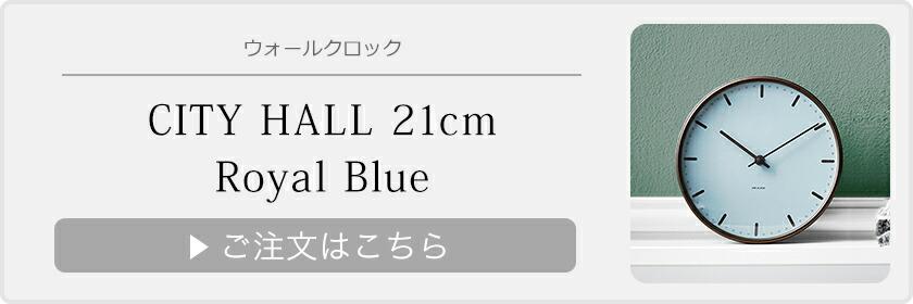 シティホール Royal Blue 21cm