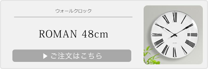 ローマン 48cm