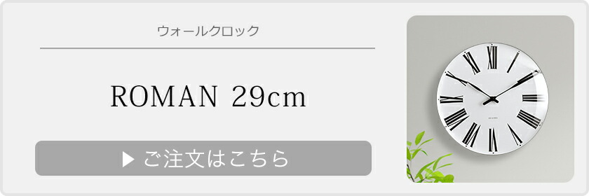 ローマン 29cm