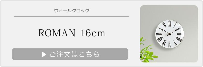 ローマン 16cm