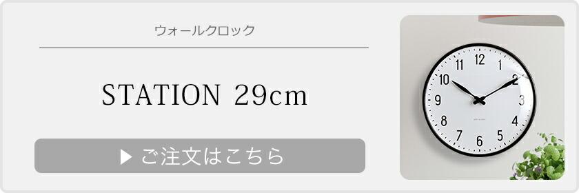 ステーション 29cm