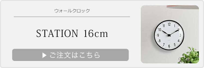 ステーション 16cm