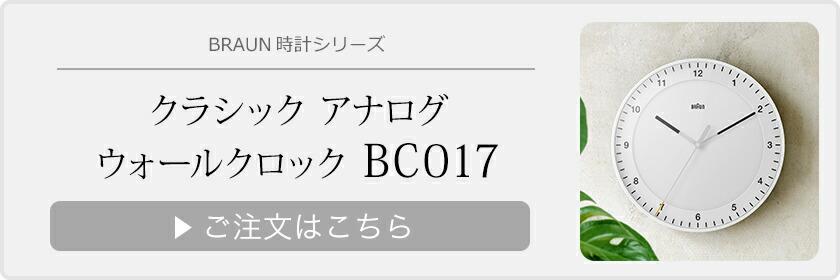 BRAUN クラシック アナログウォールクロック BC017