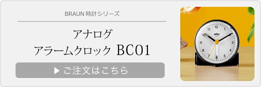 BRAUN クラシック アナログアラームクロック BC01