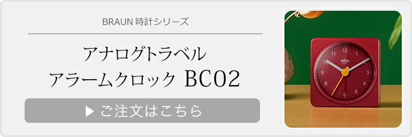 BRAUN アナログトラベルアラームクロック BC02