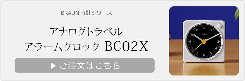 BRAUN アナログトラベルアラームクロック BC02X