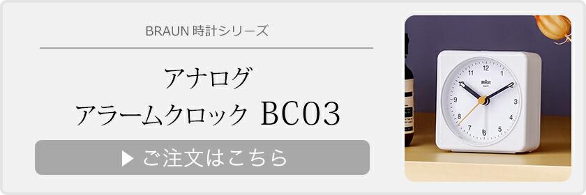 BRAUN アナログアラームクロック BC03