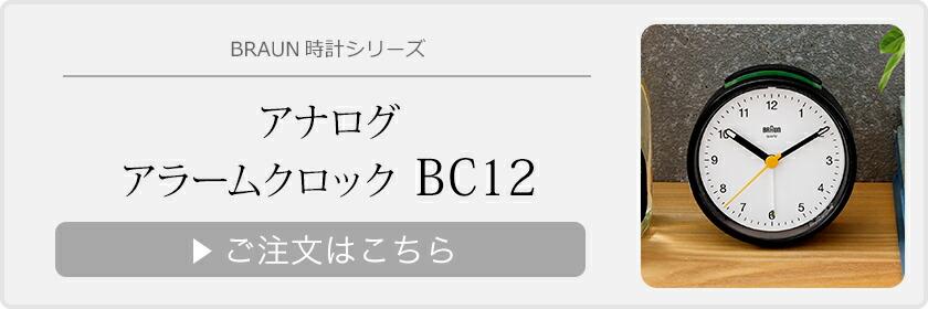 BRAUN アナログアラームクロック BC12