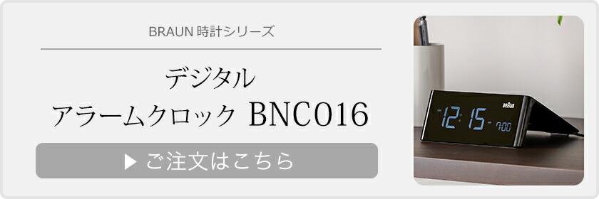 BRAUN デジタルアラームクロック BNC016