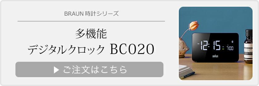 BRAUN 多機能デジタルクロック BNC020