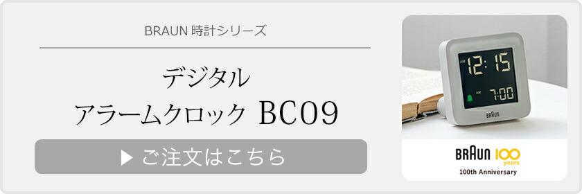 BRAUN デジタルアラームクロック BC09
