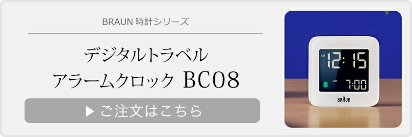 BRAUN デジタルトラベルアラームクロック BC08