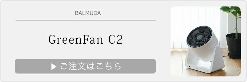 グリーンファンC2