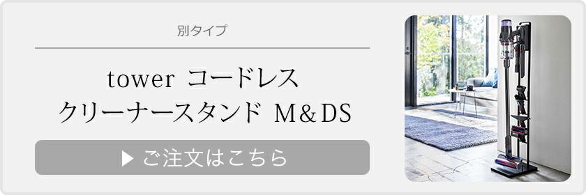 tower / タワー コードレスクリーナースタンド M&DS