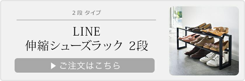 LINE / ライン 伸縮シューズラック 2段