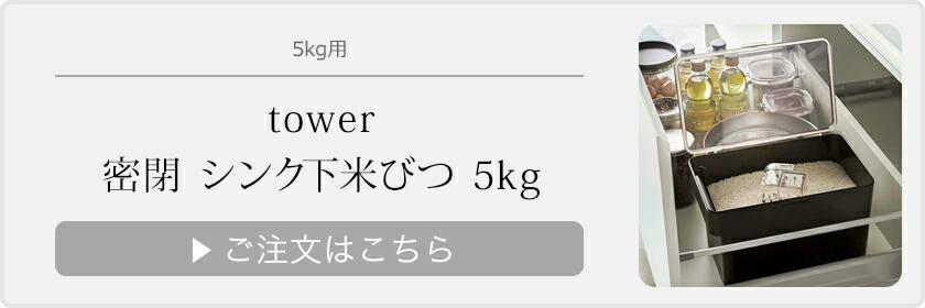密閉 シンク下米びつ 5kg 計量カップ付 タワー