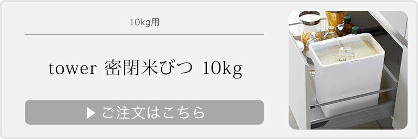 タワー 密閉米びつ 10kg 計量カップ付