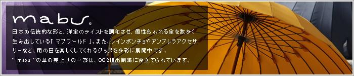 mabu(マブ)