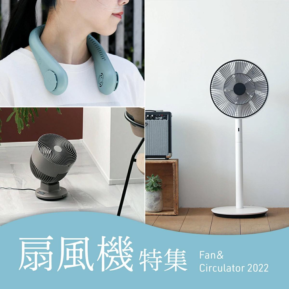 扇風機特集 | マスクによる暑さ対策に最適な扇風機を集めました