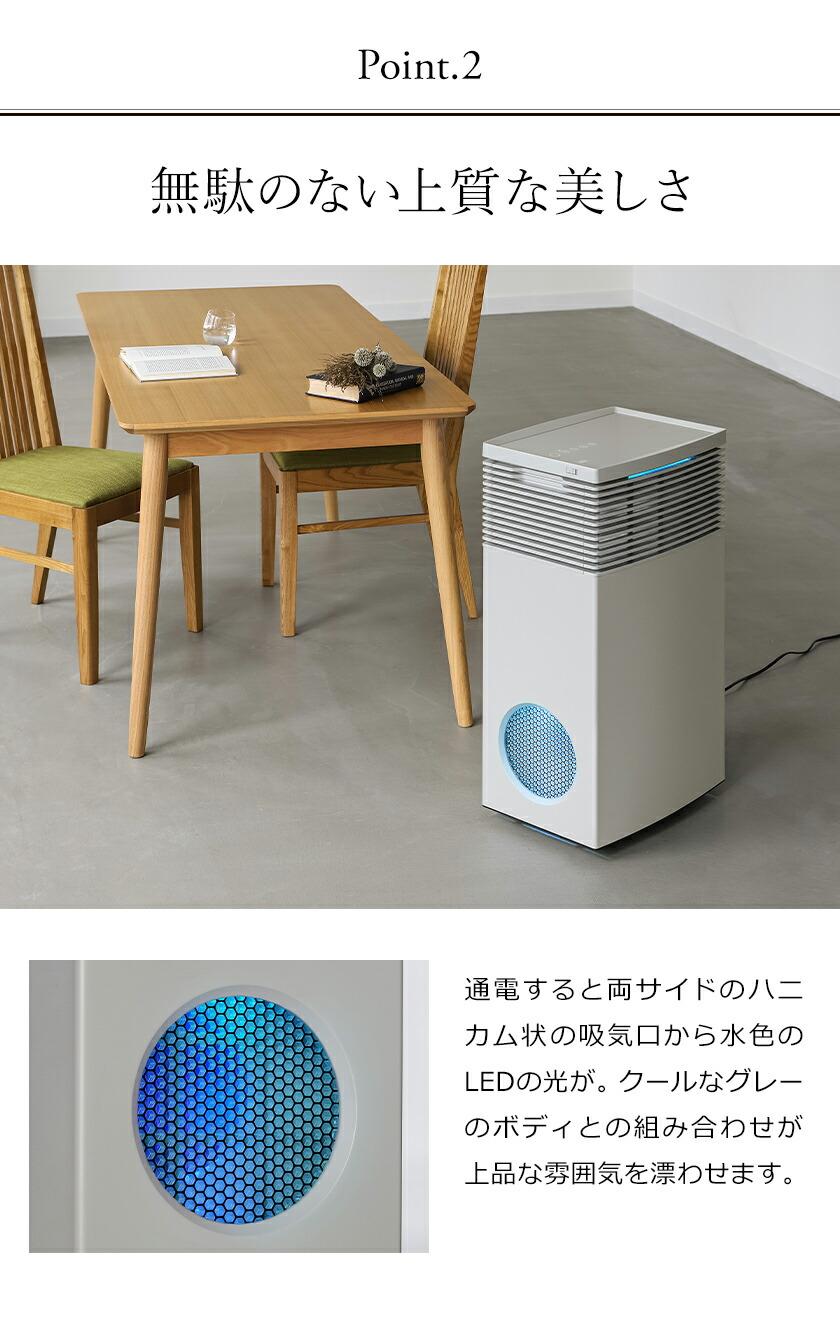 部屋になじむ空気清浄機