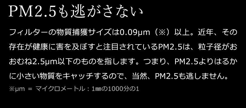 cado PM2.5対応