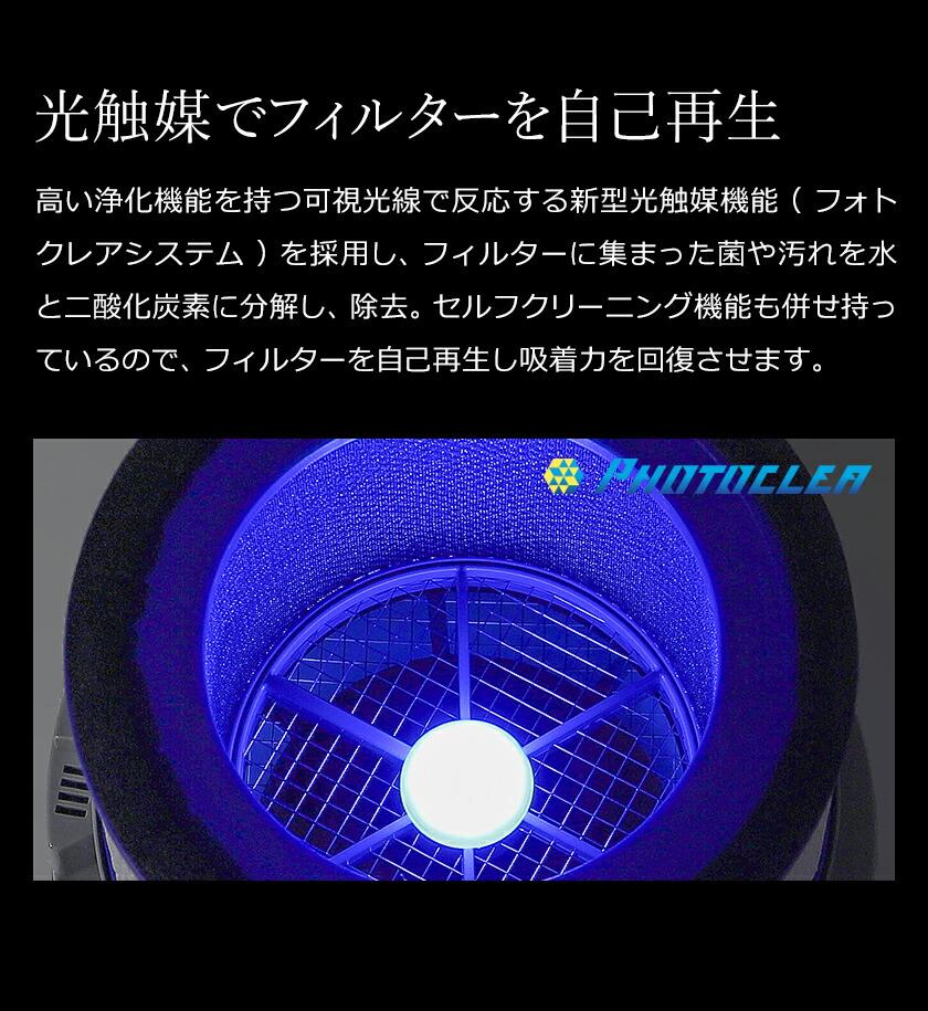 光触媒 フォトクレアテクノジー