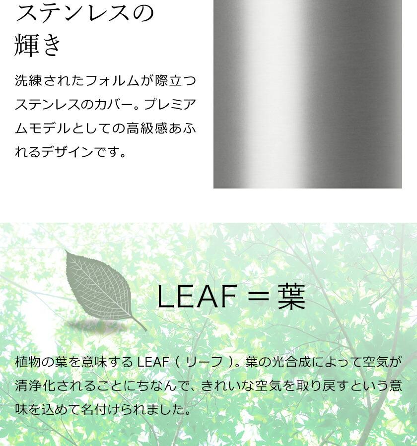 cado leaf リーフ 意味